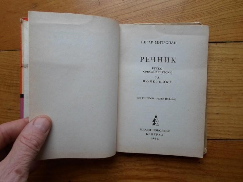 PETAR MITROPAN-RUSKO-SPRSKOHRVAT. REČNIK ZA POČETNIKE
