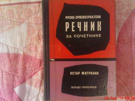 PETAR MITROPAN -- RUSKO - SRPSKO. ZA POCETNIKE