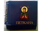 PETKANA - Zvučna knjiga na 7 diskova