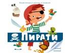 PIRATI - Enciklopedija Larousse za najmlađe - Grupa autora