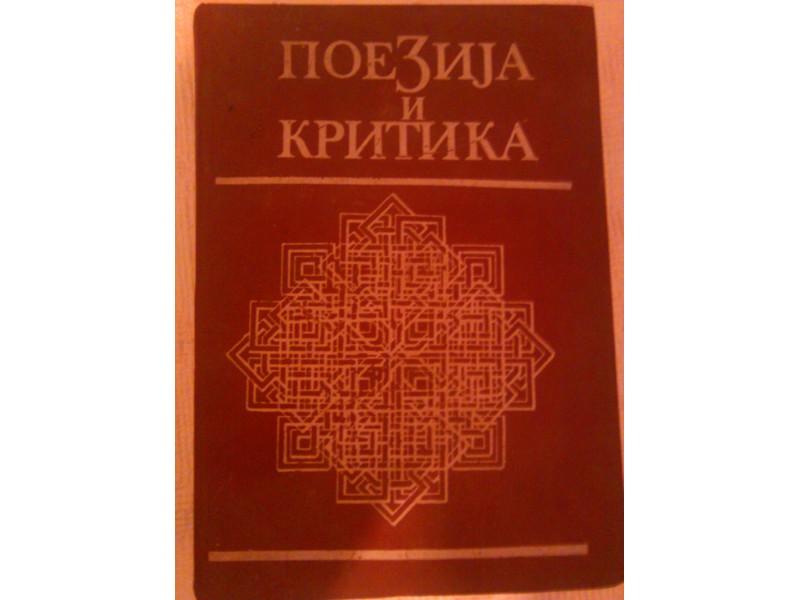 POEZIJA I KRITIKA -  Nedjo Mijuskovic