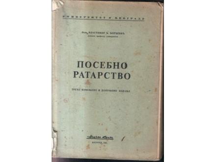 POSEBNO RATARSTVO - Inž. V. Đ. Đorđević