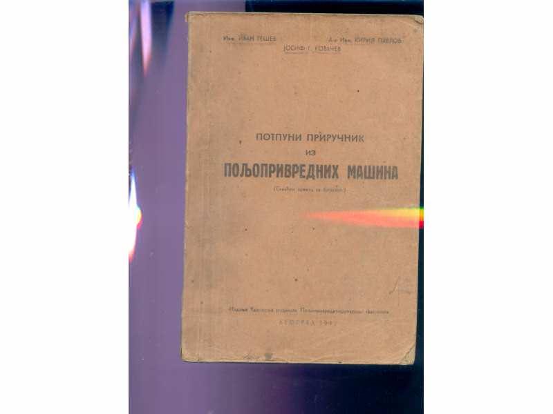 POTPUNI PRIRUCNIK IZ POLJOPRIVREDNIH MASINA (1947)