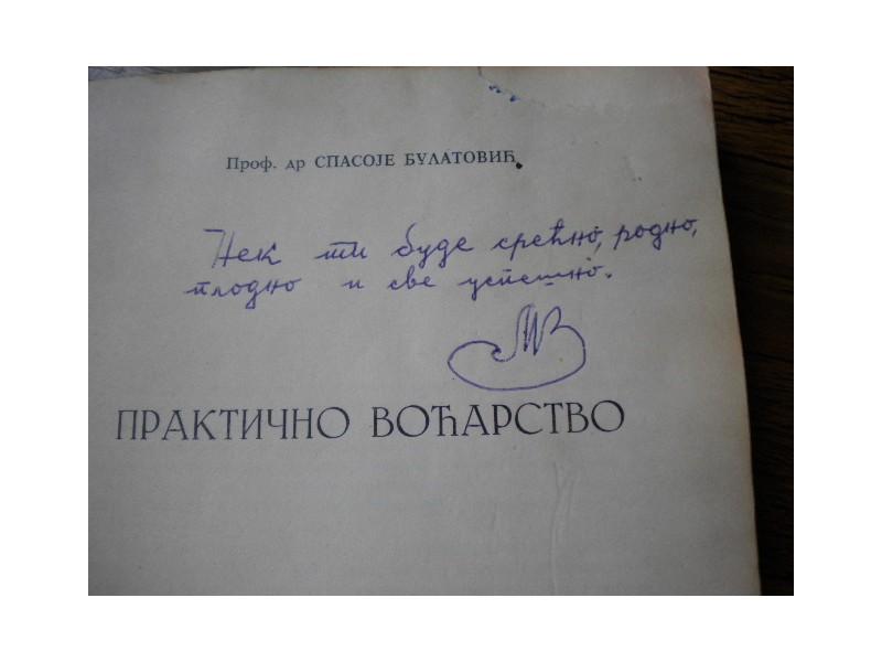 PRAKTICNO VOCARSTVO - S. Bulatovic