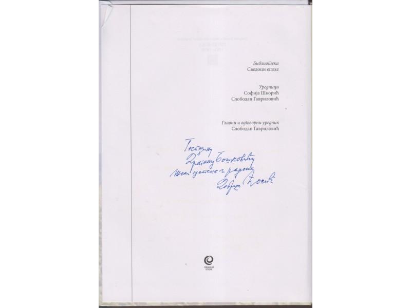 PREPISKA 1991-1999. Добрица Ћосић - п о с в е т а писца