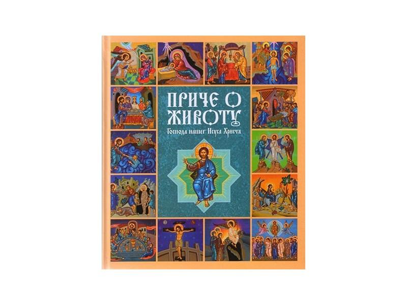 PRIČE O ŽIVOTU GOSPODA NAŠEG ISUSA HRISTA - Grupa autora