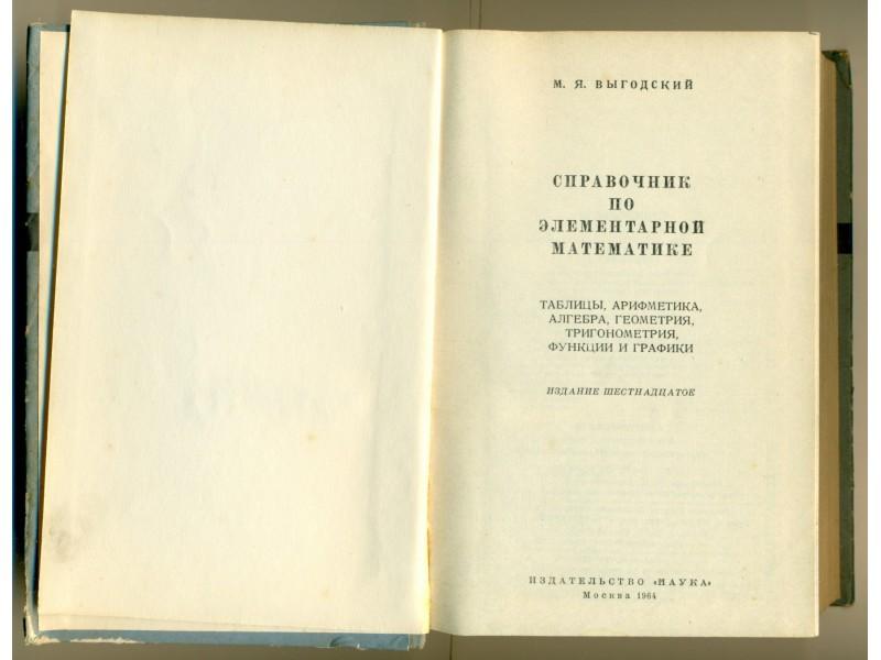 PRIRUČNIK IZ ELEMENTARNE MATEMATIKE ruski M.J.Vigodski