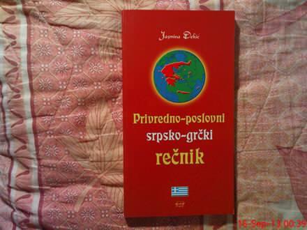 PRIVREDNO -POSLOVNI SRPSKO - GRCKI  RECNIK
