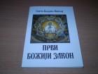 PRVI BOŽIJI ZAKON, Sveti Vladika Nikolaj