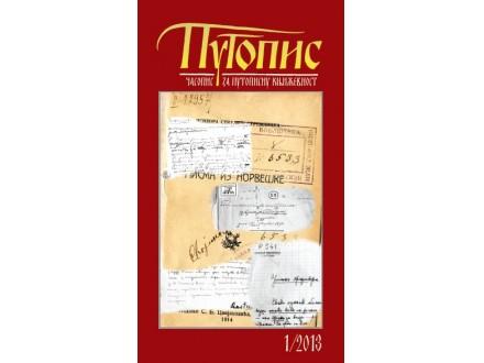 PUTOPIS, časopis za putopisnu književnost, godina II, broj 1/2013 - Grupa autora