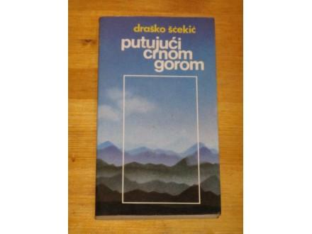 PUTUJUĆI CRNOM GOROM - Draško Šćekić