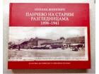 Pančevo na starim razglednicama 1898 -1941