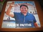 Paulos Raptis - Biseri Grčke Muzike