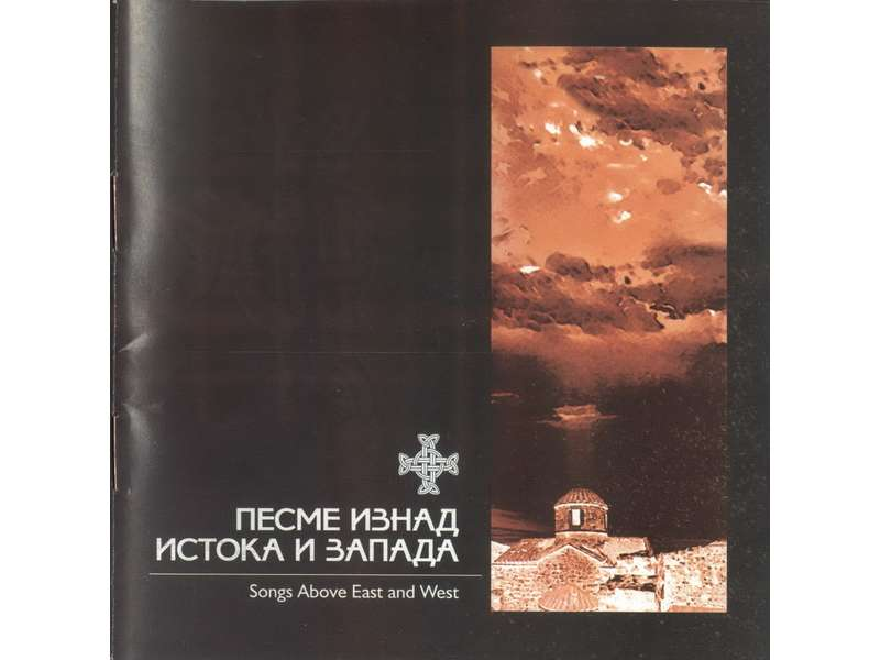 Pesme Изнад Истока И Запада / Songs Above East And West