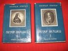 Petar Veliki I i II - Zaharija Orfelin