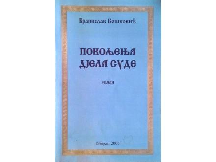 Pokoljenja djelu sude - Branislav Bošković