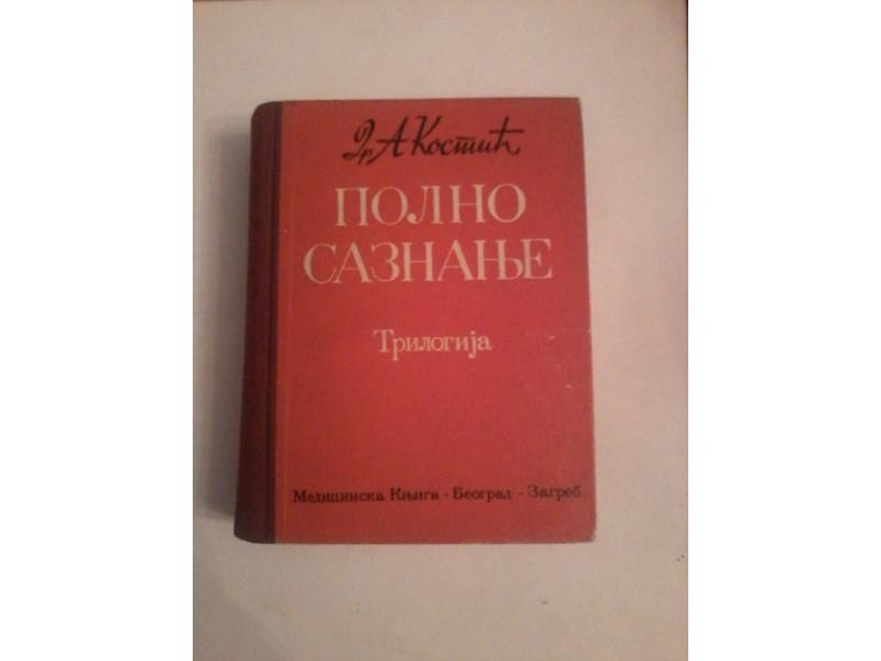 Polno saznanje-trilogija, A.Kostić