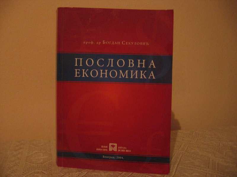 Poslovna ekonomija - Bogdan Sekulovic