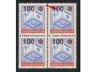 Poštanski saobraćaj  100/3 din 1992.,greška,čistoo