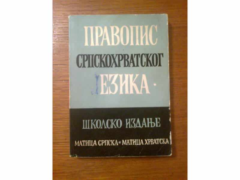 Pravopis Srpskohrvatskog jezika 1997