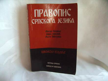 Pravopis srpskog jezika, Mitar Pešikan