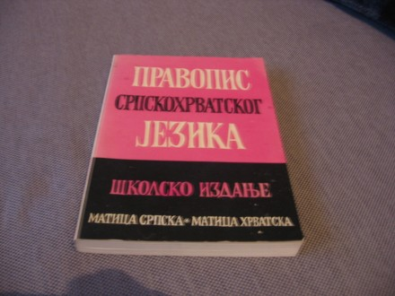 Pravopis srpskohrvatskog jezika