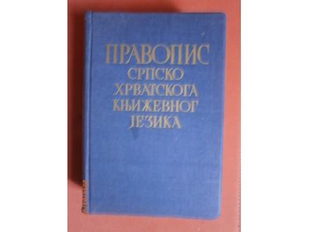 Pravopis srpskohrvatskoga književnog jezika