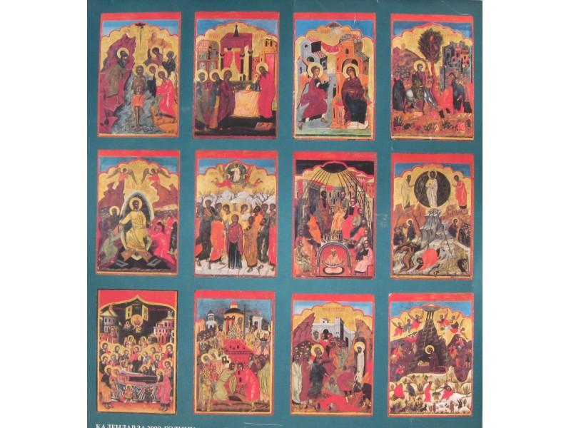 Praznicne ikone manastira Hilandara (kalendar)