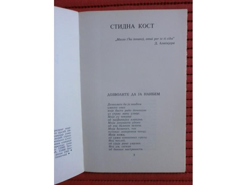 Predrag Marković -  L` imun.   Isceđen