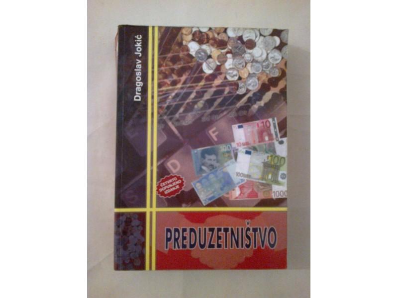 Preduzetništvo - Dragoslav Jokić