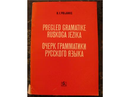 Pregled gramatike ruskog jezika - R.F.Poljanec