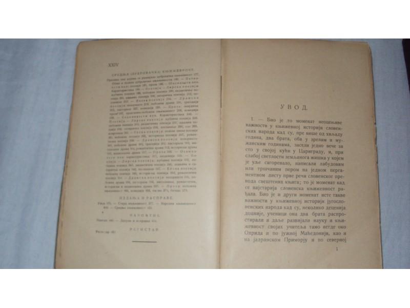 Pregled srpske knjizevnosti-Pavle Popovic, 1909! RETKO