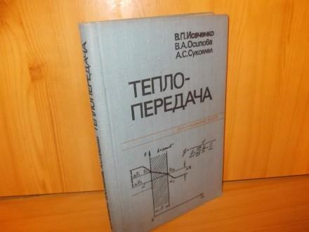 Prenos toplote - Isachenko Osipova sukomel