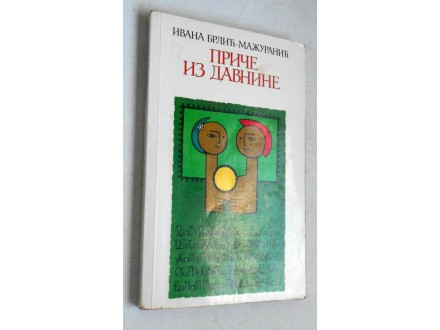 Priče iz davnine - Ivana Brlić-Mažuranić