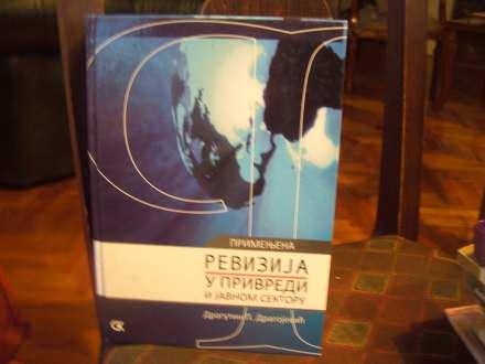 Primenjena revizija, Dragutin Dragojević