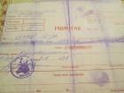 Primitak-priznanica za lovacko udruzenje 1991