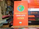 Privredno-poslovni srpsko-grčki rečnik - Jamina Pekić