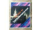 Program putovanja na OI Moskva 1980 -Centroturist RETKO