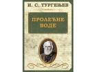 Prolećne vode, Ivan Sergejevič Turgenjev, novo