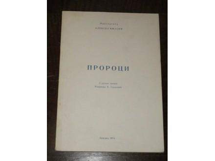 Proroci - Aleksej Knjazev