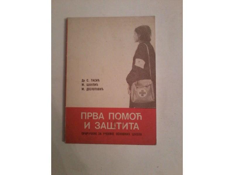 Prva pomoć i zaštita,Tasić/Šaulić/Despotović