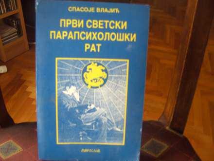 Prvi svetski parapsihološki rat, Spasoje Vlajić