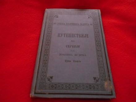 Putešestvije po Serbiji od Joakima Vujića,1. knj,1901.