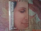R. ROT  -  TRANSCENDENTALNA MEDITACIJA
