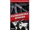 RAZBOJNIČKA DRŽAVA – KOSOVO U SVETSKOJ POLITICI - Jelena Georgijevna Ponomarjova