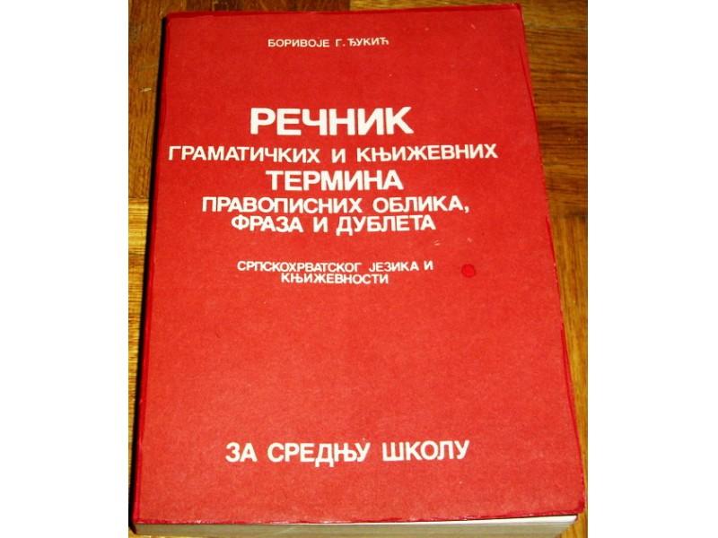 REČNIK GRAMATIČKIH I KNJIŽEVNIH TERMINA - B. G. Đukić