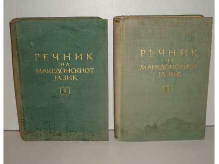 RECNIK NA MAKEDONSKIOT JAZIK II-III