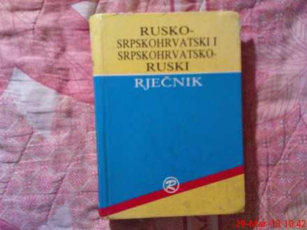 RECNIK - RUSKO - SRPSKOHRVAT.. -  SRPSKOHRVAT. - RUSKI