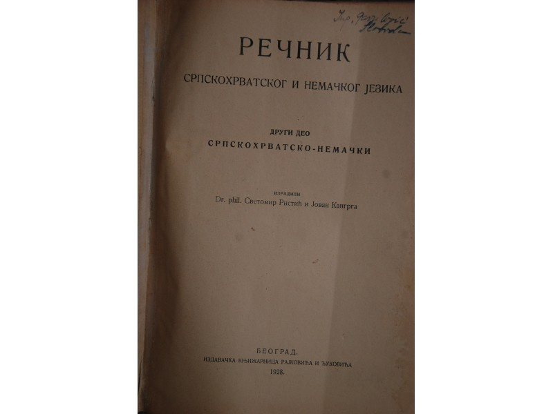 RECNIK SRPSKOHRVATSKO NEMACKI - izd. 1928
