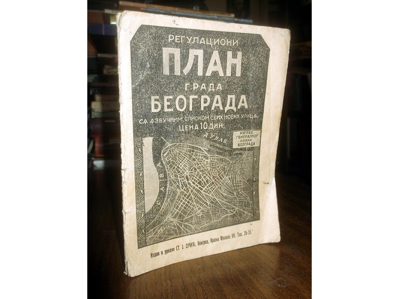 REGULACIONI PLAN GRADA BEOGRADA (1927)